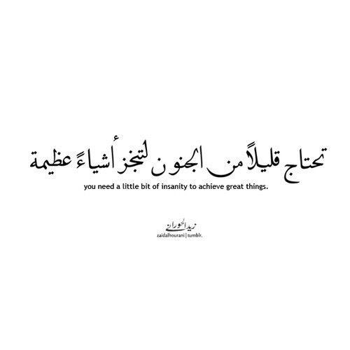 معني توليت 2020 best عربيٌ أنا images on Pinterest | Arabic quotes ...