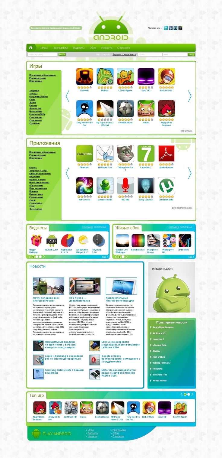 Android Template для DLE #templates #website #шаблон #сайт #web