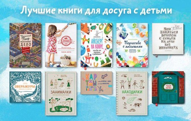 Как провести досуг с ребенком: лучшие книги для всей семьи