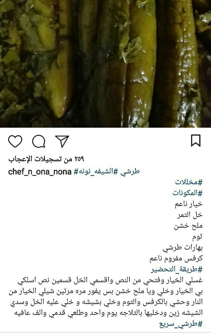Pin By On ااااااكلاتي Vegetables Chef Asparagus
