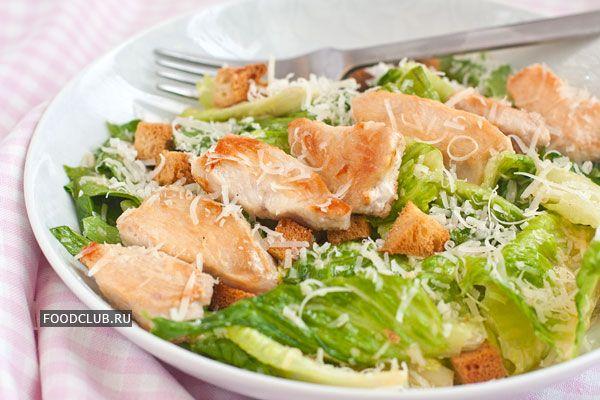 Одна из самых распространенных и любимых версий салата цезарь — с курицей. Это вполне объяснимо, потому что с кусочками курицы этот салат из легкой закуски превращается в такое же легкое, но все же полноценное блюдо. Курицу для салата можно поджарить или запечь целым куском, а затем разрезать на небольшие кусочки, а можно сразу нарезать и поджарить со всех сторон.