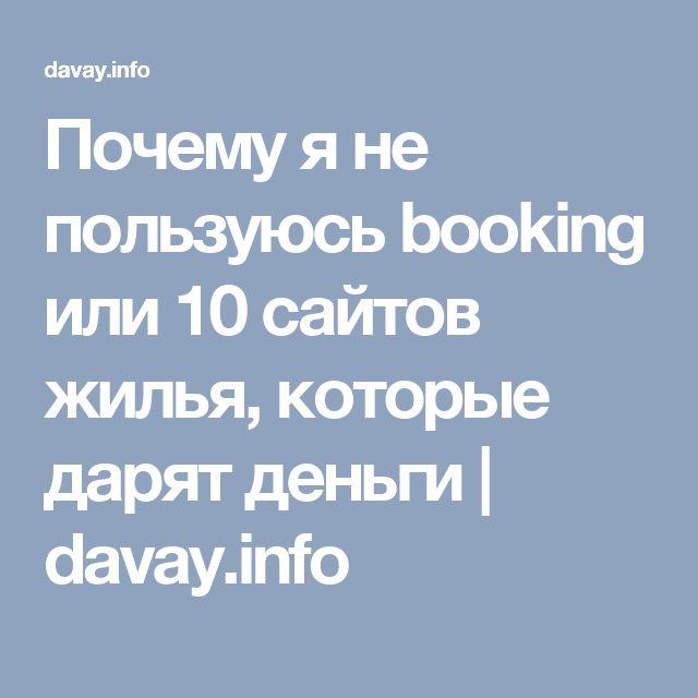 Почему я не пользуюсь booking или 10 сайтов жилья, которые дарят деньги   davay.info