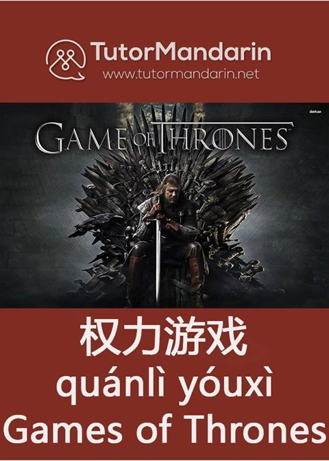 """An adaptation of A Song of Ice and Fire, George R. R. Martin's series of fantasy novels, the first of which is """"A Game of Thrones"""".#GamesOfThrones #GoT #HBO #GoTS7 #WinterIsHere #lannister #stark Mandarin #studychinese #中文 #汉语 #chineselanguage #learnchineseonline #chinesecharacters #LearnChinese #apprendrelechinois #aprenderchino #chineseflashcard"""