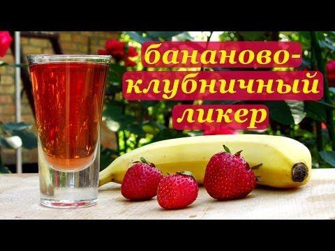 Рецепты домашнего алкоголя проверенные на собственном организме Подписывайтесь http://www.youtube.com/user/alkofan1984?sub_confirmation=1 Вконтакте http://vk...