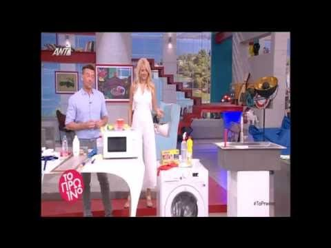 Tips για Όλο το Σπίτι από τον Σπύρο Σούλη που θα σας Λύσουν Όλα τα Προβλήματα - spirossoulis.com - YouTube