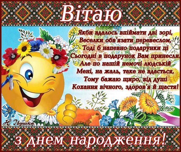 Открытка днем, поздравление по украински с днем рождения в картинках