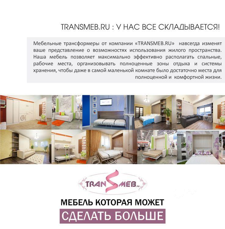 Мебель трансформер 21 модель для малогабаритной квартиры