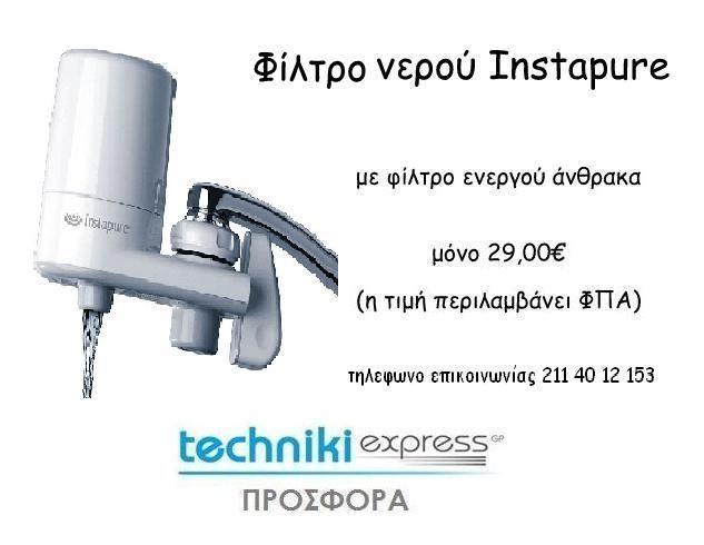 Φίλτρο νερού βρύσης Instapure F-6.  (πατήστε το link κάτω  από την εικόνα) Για περισσότερες πληροφορίες:  Τηλ.Επικοινωνίας: 211 40 12 153  Site: www.techniki-express.gr