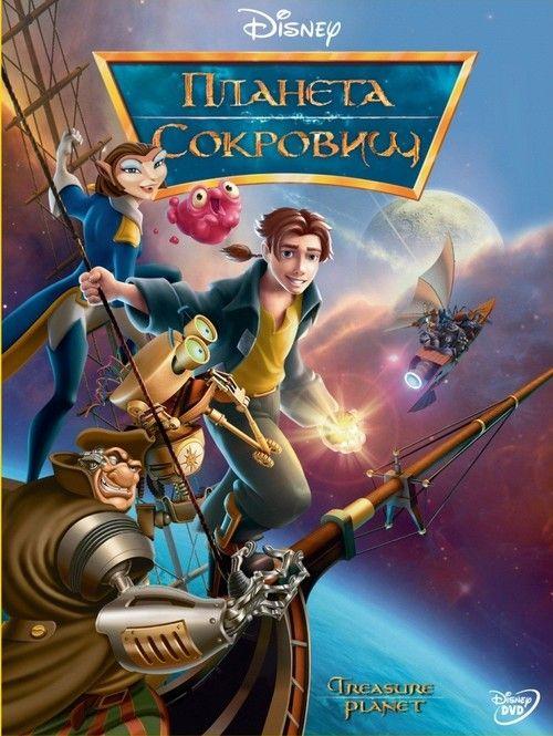 Watch Treasure Planet Full-Movie
