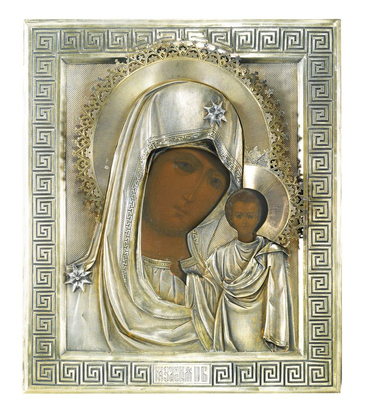 A Russian icon of the Kazan Mother of God with gilded silver oklad.  The gilded silver oklad finely chased with the Holy figures' robes in high relief and with Greek key border, St. Petersburg, maker's mark obscured, 1890