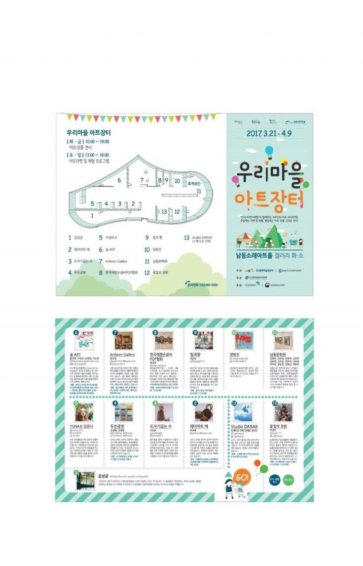 안녕하세요. 인천 서구 가좌동에 위치한 디자인전문회사 언프레임디자인입니다.이번에는 저희가 요번에 만...