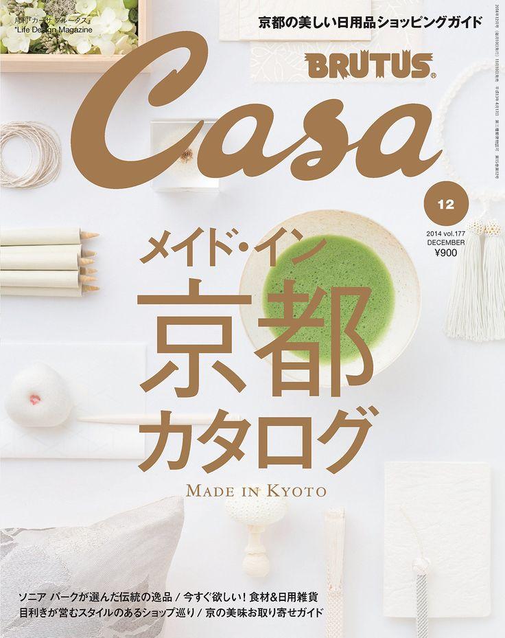 Amazon.co.jp: Casa BRUTUS (カーサ・ブルータス) 2014年 12月号: 本
