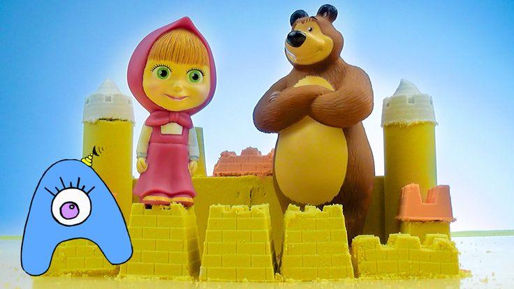 Маша и Медведь. Строим замок из кинетического песка. СамиСамиТВ