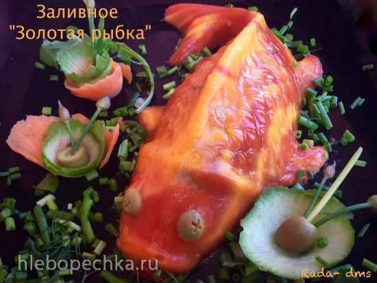 """Заливное """"Золотая рыбка"""" с двумя видами пряной заливки (из тыквы и протертых томатов с красным перцем)"""