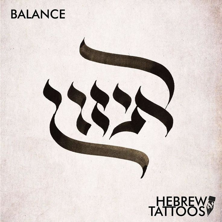 "Danielle wrote: ""I'm looking for a tattoo of the word balance as I have learned it is important to me."" We didn't have much more so Daniel simply focused on the idea of balance and created this piece. #hebrew #hebrewtattoo #hebrew_tattoos #hebrewcalligraphy #bible #tattoo #calligraphytattoo #jewishtattoo #bibletattoo #tattoostories #jewishart #lettering #letteringtattoo #christiantattoo #balance #balancetattoo"