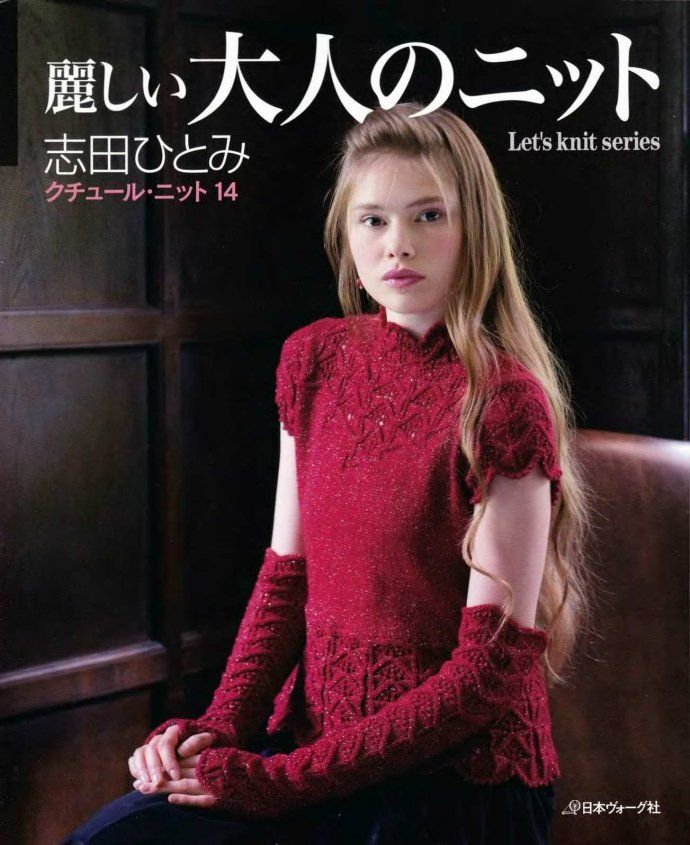 Let's knit series NV80054