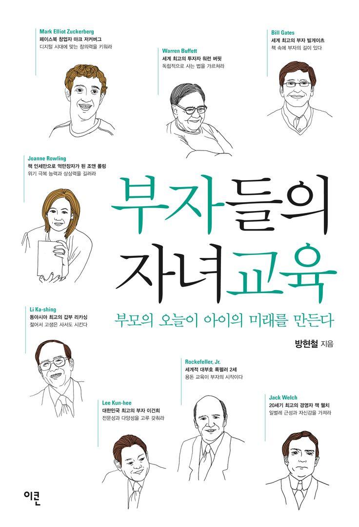 부자들의 자녀교육-방현철 #북디자인 #bookdesign #bookcover #bookcoverdesign #illust