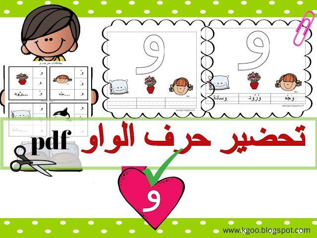 تحضير درس حرف الواو لرياض الاطفال واقوى اوراق عمل Pdf Blog Teach Arabic Arabic Resources