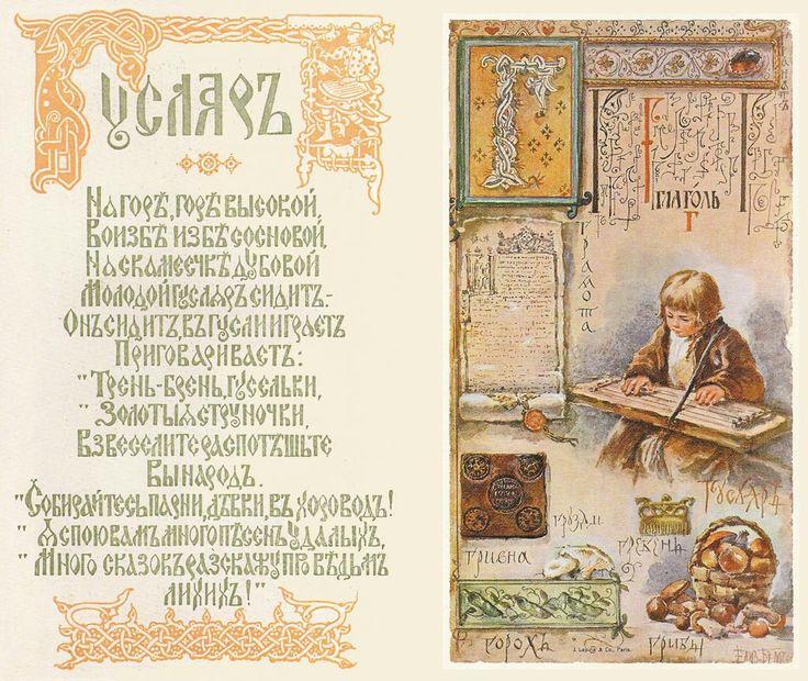 Randomnies: Old Russian alphabet illustrated by Elisabeth Bohm (27 pictures)