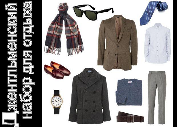 Базовый мужской гардероб осень-зима. Одежда для отдыха. Classic LOOK