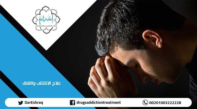 العلاج النفسي للاكتئاب والقلق مركز اشراق للطب النفسي وعلاج الادمان Psychiatry