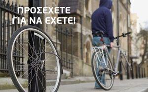 Σύστημα συναγερμού για το ποδήλατο