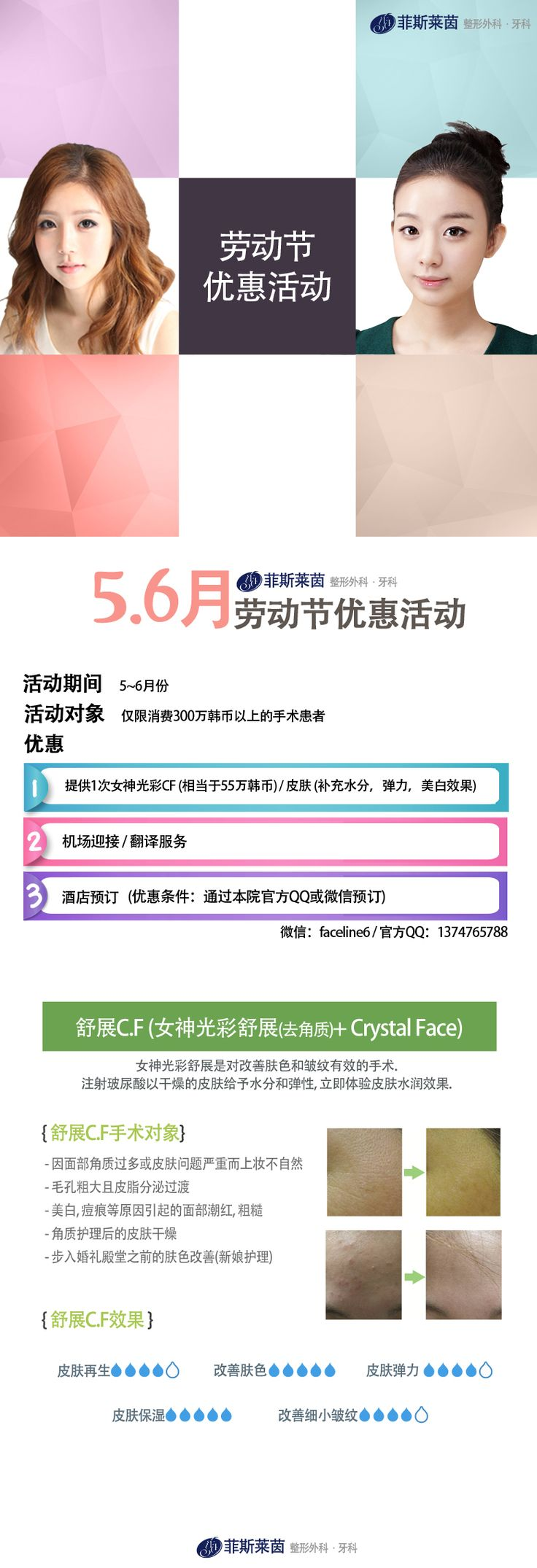 ‪#May‬ and ‪#June‬ ‪#Event‬  All ‪#patients‬ who cost 3million won(3000USD) can get a ‪#crystal face‬ skin care for free(550,000won for once), and free ‪#‎airport‬ pick up,even ‪#DC‬ for booking hotel.
