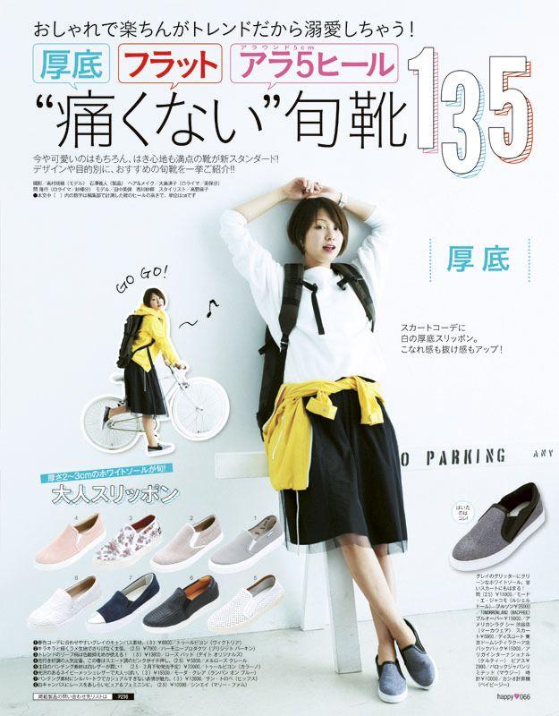 2015年4月号|ファッション誌MOREの公式サイト「MORE click!(モア クリック)」|HAPPY PLUS(ハピプラ)