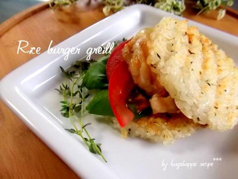 <グリルライスバーガー> #recipes