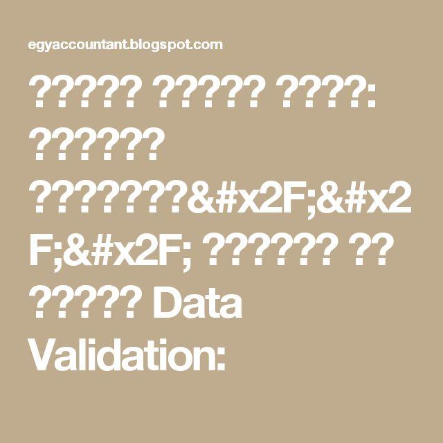 مدونة محاسب مصري: مهارات محاسبية/// التحقق من الصحة Data Validation: