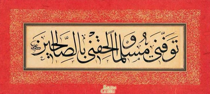 Hz.Yûsuf'un duası: Rabbim! Canımı Müslüman olarak al ve beni dürüst ve erdemli insanlar arasına dâhil et. (Yûsuf,101)