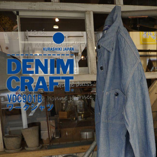 ワークシャンブレーシャツ新商品【DENIM CRAFT】(デニムクラフト)【VDC901B】【日本製】 【楽天市場】