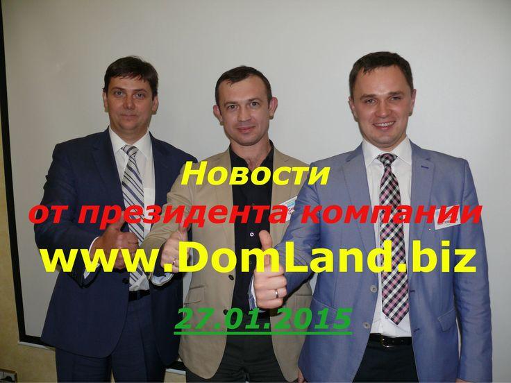 Dom-Land. Школа Дом Лэнд с президентом компании Василием Мотовиловым 27....