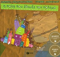 Αντώνης Παπαθεοδούλου, Η πόλη που έδιωξε τον πόλεμο