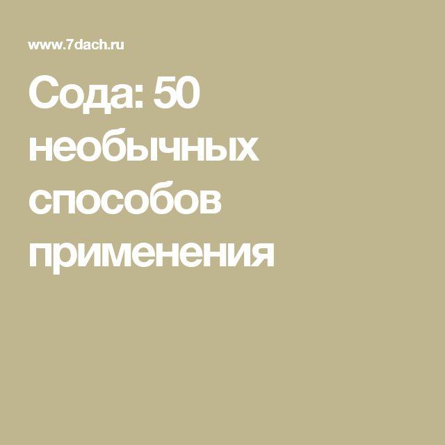 Сода: 50 необычных способов применения