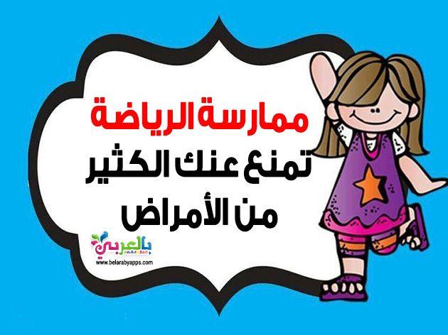 بطاقات تعزيز السلوك الإيجابي للطالبات وسائل تحفيزية بالعربي نتعلم School Arabic Alphabet Character