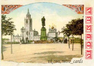 Москва. Репринт открытки начала 20 в. Формат открытки 14,5 х 10,5 см