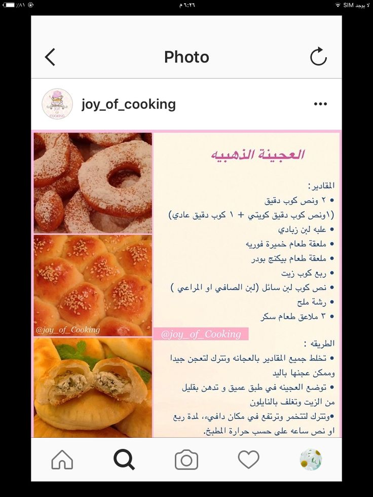 Pin By Hana On معجنات سندوتشات Cooking Joy Joy Of Cooking Cooking