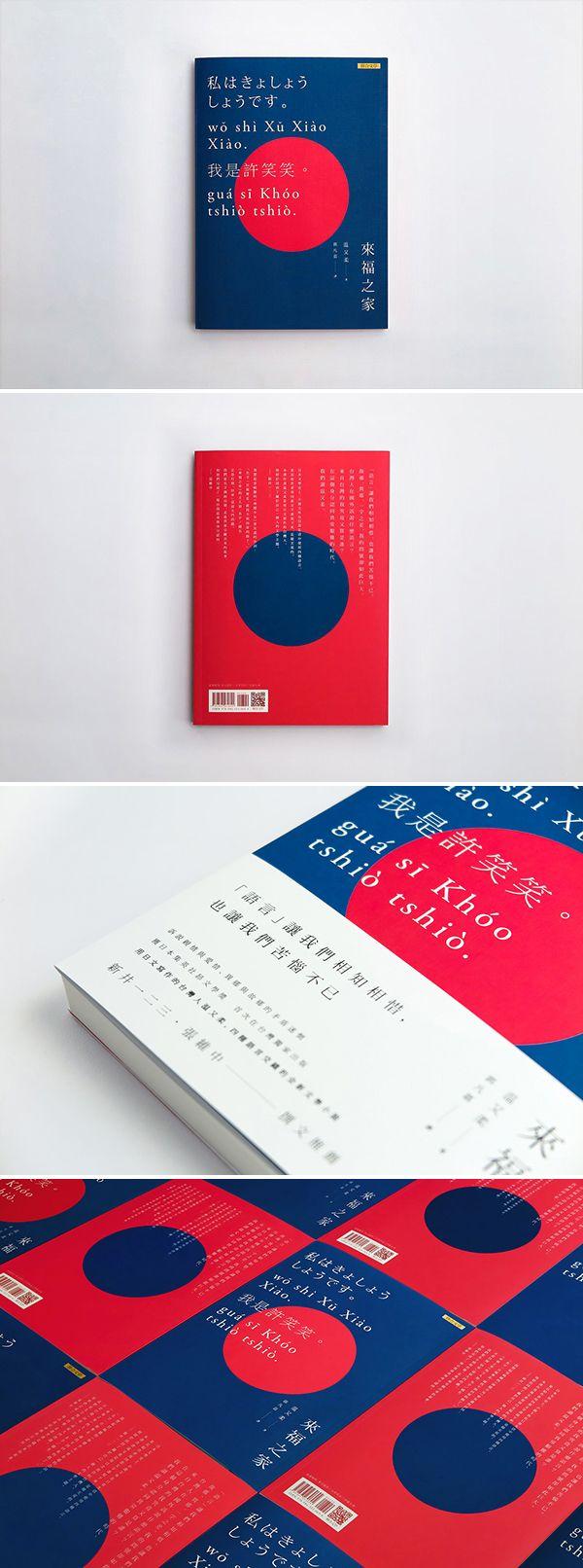 《來福之家》溫又柔 著 | ACST Design, 2014