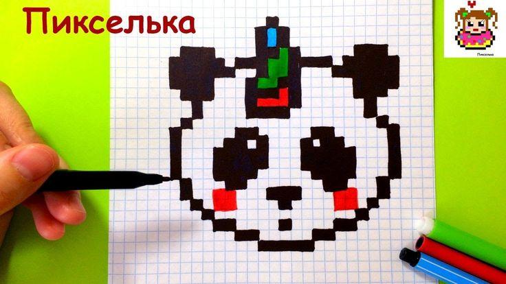 Как Рисовать Панду - Единорога по Клеточкам ♥ Рисунки по ...