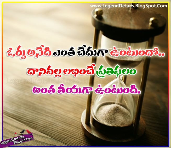 Telugu Inspiring Quotes on Patience | Legendary Quotes : Telugu Quotes | English…