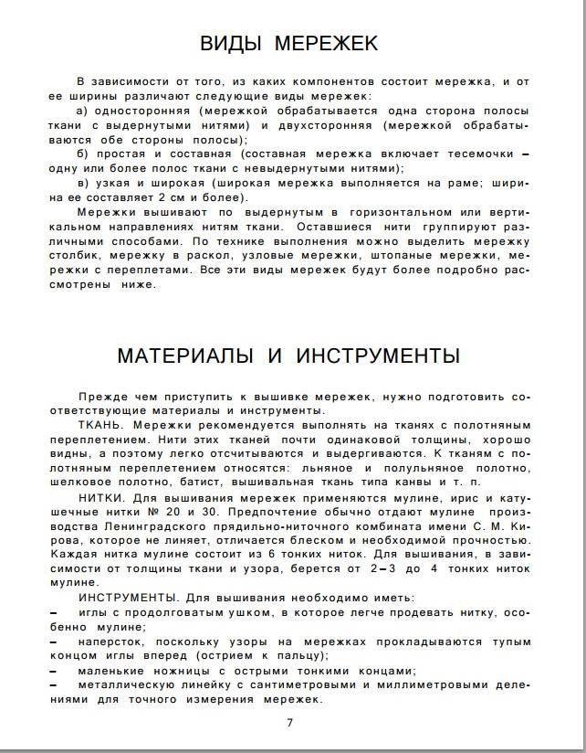 """""""МЕРЕЖКИ"""" В.Кивистик 1980 Таллин #7"""