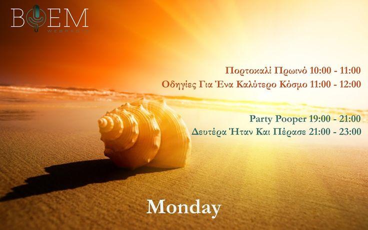 Για μια όμορφη Δευτέρα, για μια νέα εβδομάδα ... Εδώ www.boemradio.com + www.portokaliradio.gr παρέα!