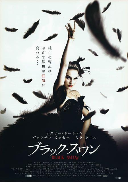 Japanese Movie Posters: 2010s    Black Swan  USA, 2011  Director: Darren Aronofsky  Starring: Natalie Portman, Mila Kunis, Vincent Cassel, Winona Ryder