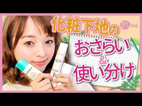 今更聞けない…!化粧下地のおさらい&使い分け 那津編♡mimiTV♡ - YouTube