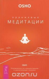 Ошо. Оранжевые медитации. Упражнения на концентрацию и дыхательные техники