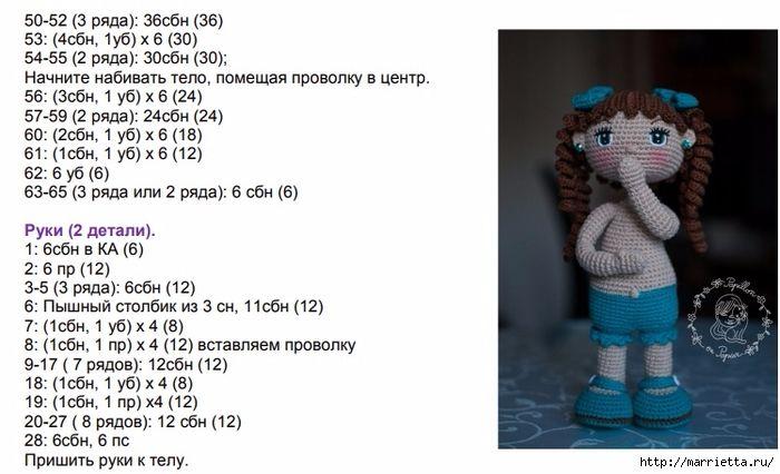 Амигуруми. Куколка Сашенька. Описание (4) (700x426, 192Kb)