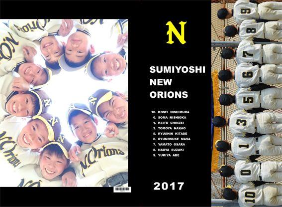 少年野球0011 アルバム表紙 メッセージカード アルバム 手作り 表紙