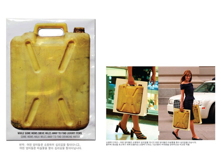Genius of advertising. Je-Seok Lee shopping bag with fuel drum