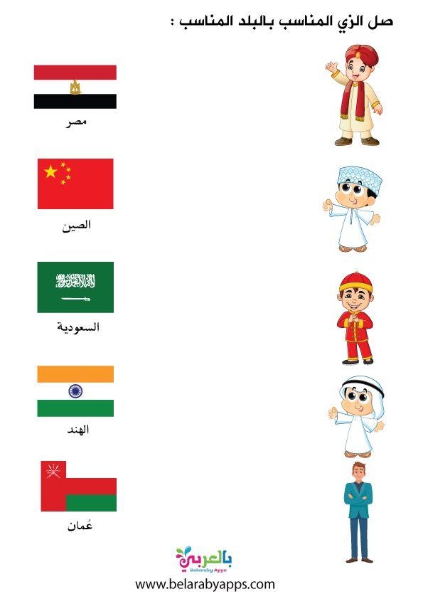 صور ازياء الشعوب من وحدة الملبس رياض اطفال Pdf بالعربي نتعلم In 2021